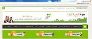 موقع المدرسة على الانترنت