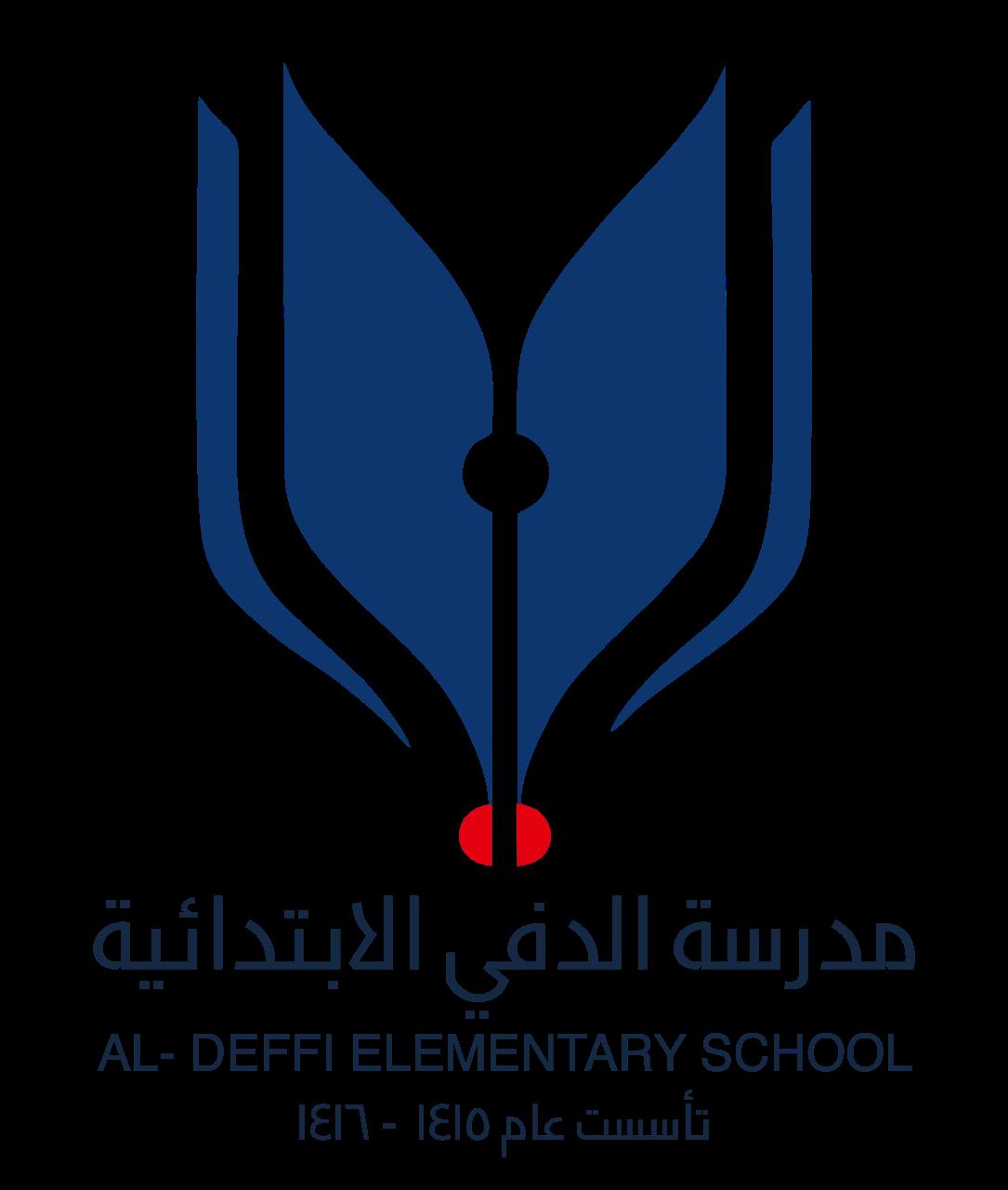 مدرسة الدفي الابتدائية